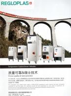 莱格禄普拉司(上海)机械贸易有限公司_模温机_压铸用真空设备_压铸用真空阀 (1)