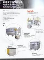 济南海德热工有限公司   铝熔化保温炉   铝水转运装置   铝水中转包预热装置 (2)