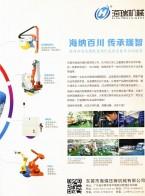 东莞市海瑞压铸机械有限公司   HRG四连杆给汤机 HRQ取件机 HRQ-C取件机 (1)