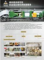深圳市金亚铸科技有限公司  自动化设备的技术研发  国内贸易 货物及技术进出口 (3)