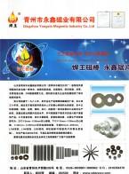 山东省青州市永鑫磁业有限公司  高频焊接磁棒  ZYCΦ5mm-Φ36mm实心磁棒  TYCΦ10mm-Φ36mm空心磁棒 Φ40mm-Φ200mm环状粘接型磁棒 (1)