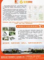 蓬莱金龙不锈钢管材工业有限公司  不锈钢工业焊管  不锈钢热交换器管  不锈钢抛光管 (1)