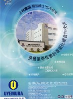 电镀用化学品_金属材料_电镀测试仪器设备-上村化学(上海)有限公司