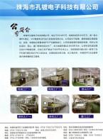 珠海市孔镀电子科技有限公司  FPC的黑孔  VCP电镀 (2)