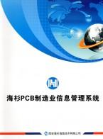 西安海杉信息技术有限公司  专注提供一流的PCBERP 管理系统    完整实现PCB制造过程的无盲区管理 (1)