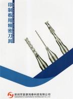 深圳市富源鸿泰科技有限公司    PCB刀具   铁刀系列  RV铣刀 (1)