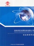 深圳市欣光辉科技有限公司    LED曝光机  LED UV机  自动贴膜机 (1)