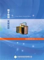 华烁科技股份有限公司    光通信材料 工业催化 气体净化 (1)