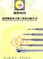 新野鼎泰电子精工科技有限公司  钻头  铣刀 (1)