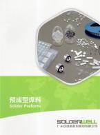 广州汉源新材料股份有限公司       预成型焊料  无铅焊接材料   电镀阳极材料 (1)