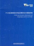 深圳市天熙科技开发有限公司_化学药水_五金电镀药水 (1)