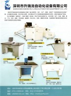 深圳市升瑞龙自动化设备有限公司_自动靶冲机_自动送料机械手_FPC全自动打孔机_开料机 (2)