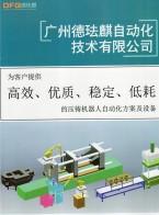 广州德珐麒自动化技术有限公司_自动取出机器手_切断机_输送带 (2)