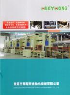 东莞市华耀宏自动化机械有限公司_液压快速换模系统_压铸机液压快速换模系统_冲床机械手 (1)