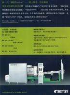 布勒(中国)投资有限公司_高压铸造_表面涂层  汽车  光学技术  深圳电子展 (1)