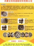 内蒙古科利源新材料有限公司_球化剂_高效孕育剂_接种剂_硅铁 (1)