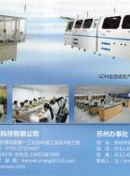 深圳市诚亿自动化科技有限公司_全自动Plasma端子清洗机_FPD平板显示领域设备_全自动BLU中大尺寸叠膜系列  3D曲面玻璃展 (2)