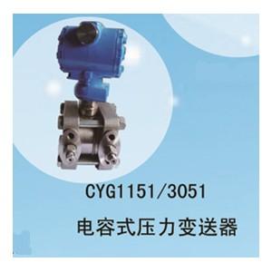 兆恒传感器厂价供应CYG1151/3051电容式压力变送器