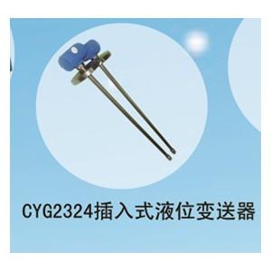 CYG2324插入式液位变送器