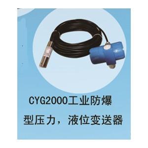 兆恒传感器厂价供应CYG2000工业防爆型压力,液位变送器
