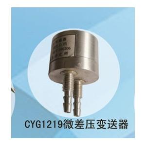 兆恒传感器厂价供应CYG1219微差压变送器