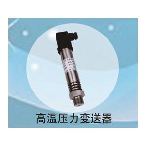 兆恒传感器厂价供应高温压力变送器