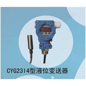 兆恒传感器厂价供应CYG2314型液位变送器