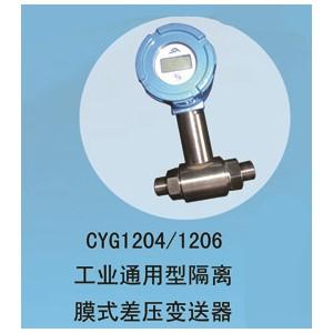 兆恒传感器厂价工业通用型隔离膜式变压变送器