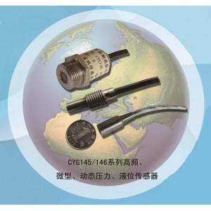 兆恒传感器厂价高频、微型、动态压力、液位传感器