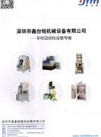液压机_精密伺服电子压力机_数控液压压装机_IMD热压成型机_气动元件_全自动手机辅料贴