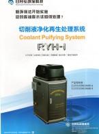 水质净化工程系列_切削液净化循环回用系列_智能高效油雾回收器系列_过滤净化设备系列_