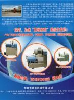 琅菱机械砂磨系列_化工分散_研磨_小型实验室设备_大型批量生产设备-东莞市琅菱机械有