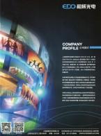 上海和辉光电有限公司_智能手机显示_智能穿戴显示_虚拟现实显示_车载应用显示 (1)