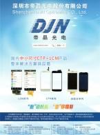 深圳市帝晶光电科技有限公司_LCM液晶显示模组_CTP电容式触摸屏_LCD减薄_ITO镀膜   3D曲面玻璃展 (1)