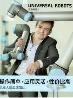 优傲机器人贸易(上海)有限公司_协作机器人手臂_金属与机械加工  3D曲面玻璃展 (2)