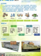 上海泓济环保科技股份有限公司_HBF工艺_UC工艺_固定床平板填料_点对点布水器_一体化污水处理设备_新型射流曝气器 (1)