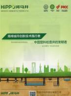 江苏河马井股份有限公司_塑料检查_雨污水收集_海绵城市技术 (1)