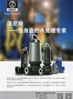 潜水电泵_水处理技术-泽尼特泵业(苏州)有限公司