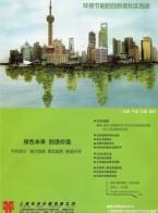 上海未来企业股份有限公司_环保设备_环保工程_高难度废水及系统超低排放 (1)