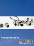 宁波高瑞莱电子科技有限公司_连接器  电子元件   五金配件   SIAF展 (2)