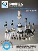 温州南风机器人有限公司_电气设备_机器人_机械手_自动化设备_自动化控制系统_气动元件_液压元件_高低压电器 (1)