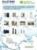 家用纯水机_商务纯水机_集成式直饮水机_大型水处理设备-深圳市康德斯环保科技有限公司