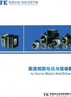 台金科技有限公司_控制系统_驱动系统_编码器_伺服电机_制动器_减速机_视觉系统_油泵 (1)