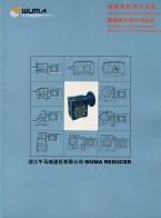 浙江午马减速机有限公司_减速机_无级变速机_传动、驱动机械 (1)