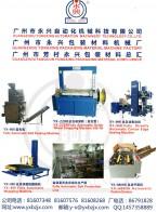 广州市永兴自动化机械科技有限公司   真空吸吊机 分页机系列 捆扎机系列 (2)