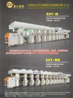 江阴市首信印刷包装机械有限公司_高中速凹版印刷机_复合机_涂布机 (1)