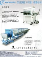 Mikrouna   H系列氙气HID   D系列氙气HID   H系列镇流器 (1)