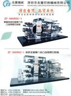 深圳市兆丰印刷机械有限公司  卫星式凸版商标印刷机  全自动卷对卷丝网印刷机   卫星式轮转机  扩充功能附属设备 (1)