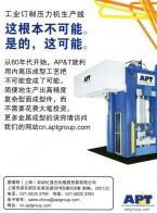 爱璞特(上海)自动化液压机模具贸易有限_自动化设备_压力机_模具 (1)