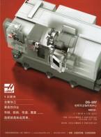 哈斯自动数控机械(上海)有限公司_数控立式_卧式加工中心_数控车床_转台产品 (3)